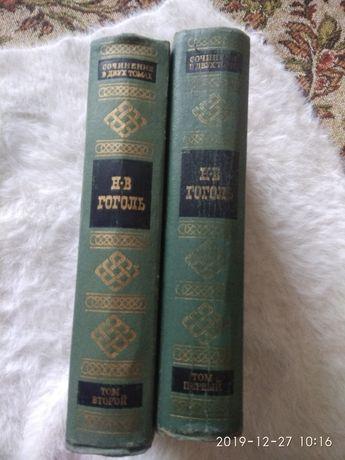 Н. В. Гоголь. Собрание сочинений в 2-х томах 1975 г.