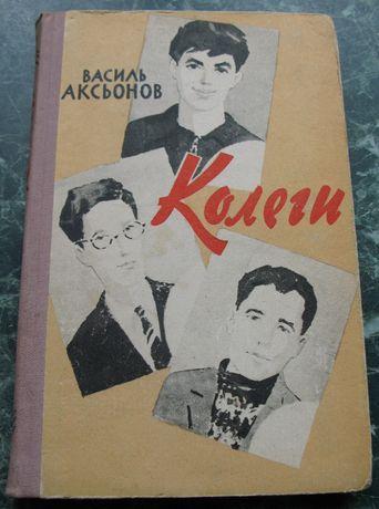 Аксьонов В. П. Колеги. Київ, 1962