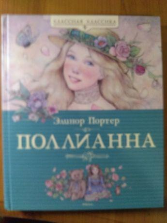 Классическая детская литература