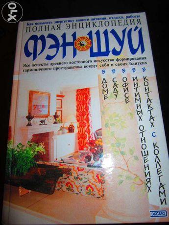 Продам книгу полная энциклопедия Фэн Шуй