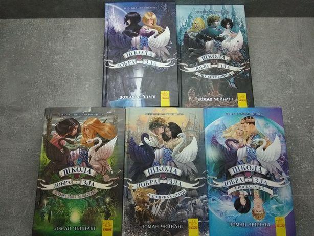 """Серія книг """"Школа Добра і Зла"""" Зоман Чейнані"""
