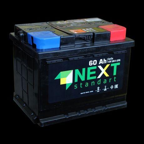 Новинка! Аккумулятор 60 ампер 530 пуск NEXT и другие акб