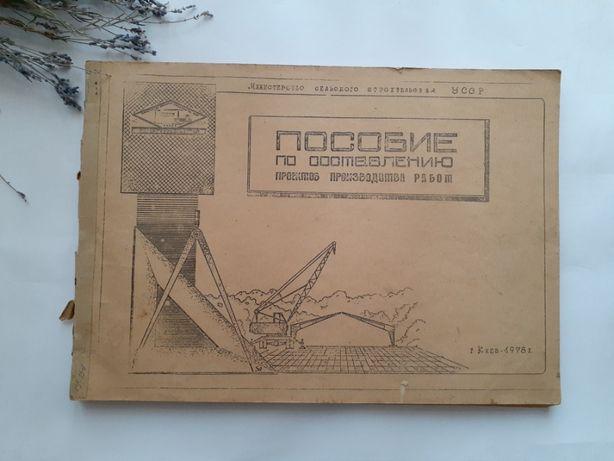 Пособие по составлению проектов производства работ 1978 Укроргтехстрой