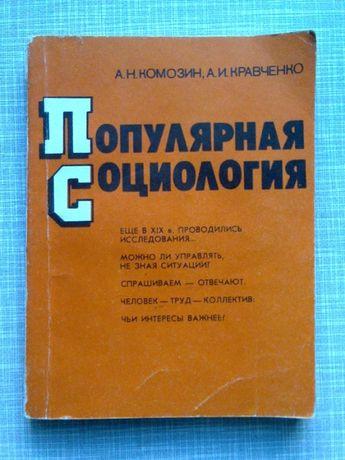 Книга - Комозин А.Н., Кравченко А.И. - Популярная социология