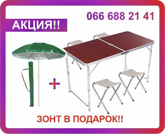 АКЦИЯ! Стол раскладной + ЗОНТ + 4 стула на природу охоту рыбалку