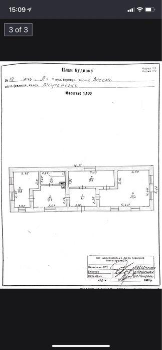 Продается участок земли с домом Марьянское - изображение 1