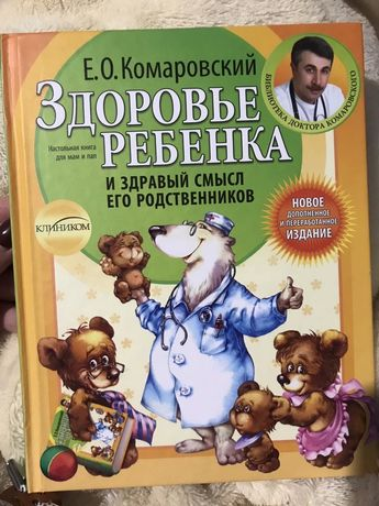 Книга «доктора Комаровського»