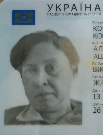 Найден паспорт утерян Харьков утеряны документы Колодяжна Алла