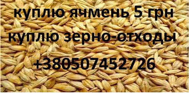 ячмень и зерноотходы