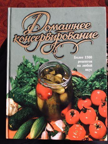 Книга «Домашнее консервирование»
