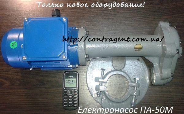 Электронасос помпа П-25, П-50, П-100, П-200 (ПА-25М, ПМ-50, ПА-50) ГАМ