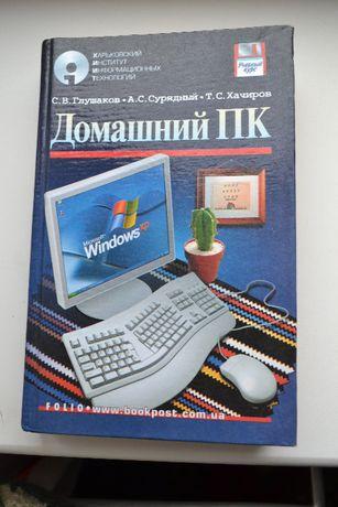 Домашний ПК. Книга для начинающих работать с компьютером.