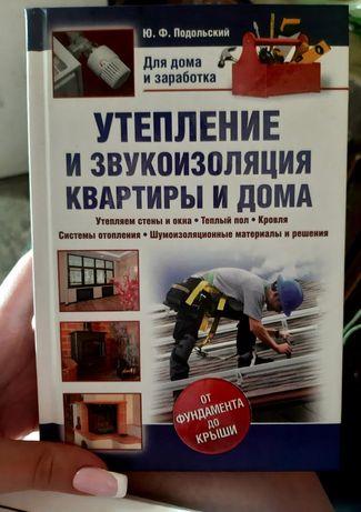 Книга Утепление и звукоизоляция квартиры и дома
