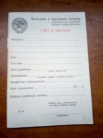 Бланк вкладиша  трудова  книжка 1974 БТ 1 водяні знаки Гоззнак