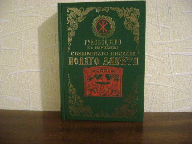 книга руководство к изучению нового завета