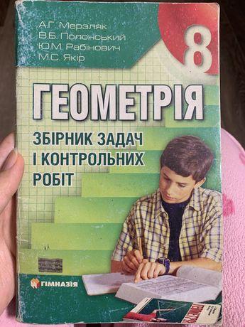 Сборник по геометрии Мерзляк 8 класс