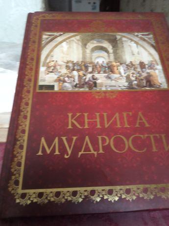 Философская книга