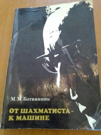Советская литература по шахматам