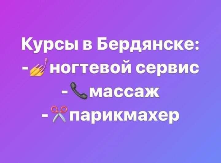 Курсы в Бердянске парикмахеров, массаж, ногтевого сервиса Бердянск - изображение 1