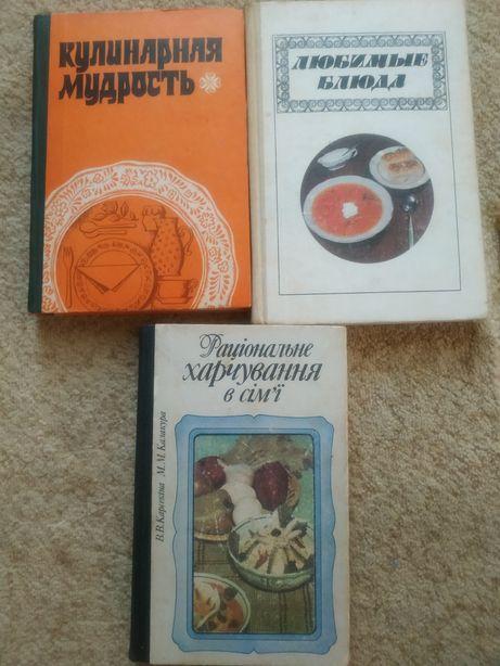 Книги кулінарія 3 шт.