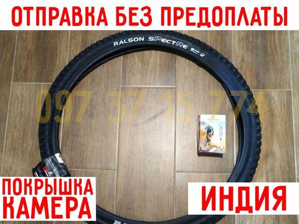 Покрышка + КАМЕРА на Велосипед Ralson R4162 29x2.25 SKINWALL Индия