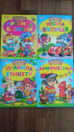 Книжки для малюків на укр.мові