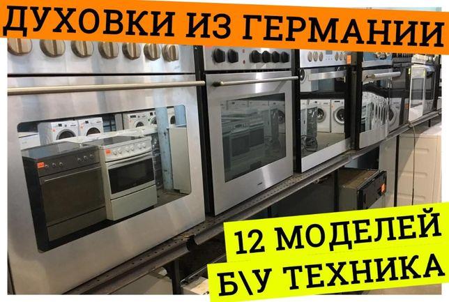 12 Моделей ДУХОВКА Siemens BOSCH Electrolux Духовой Шкаф 55-77 л Б\у