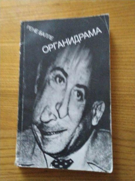 Рене Балле Органидрама
