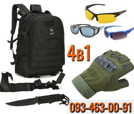 Рюкзак Molle Tactical 45L + 3 ПОДАРКА