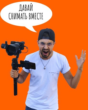 Видеооператор, Видеограф. Крутая цена и Живые эмоции в каждом кадре!