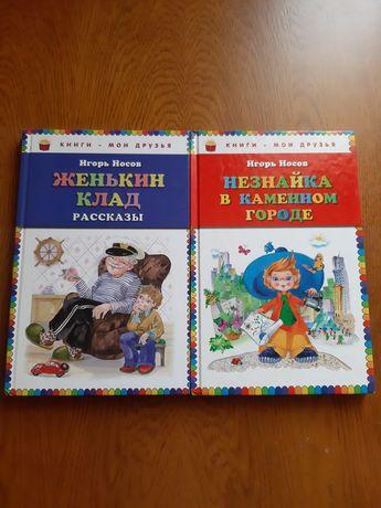 Игорь Носов книги
