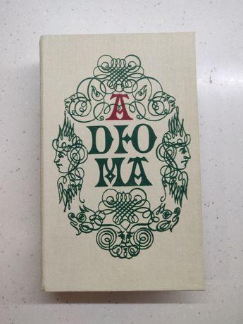 Александр Дюма 3 тома