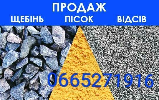 Пісок , Щебінь . Відсів . від 1 до 15 тонн
