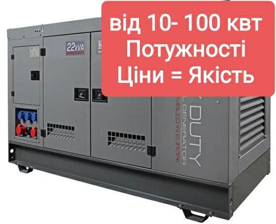 Послуги підборуГенераторів 10 -100 КіловатРізних Типів під замовлення