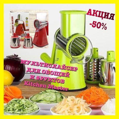 Мультислайсер для овощей и фруктов Kitchen Master Овощерезка, тёрка