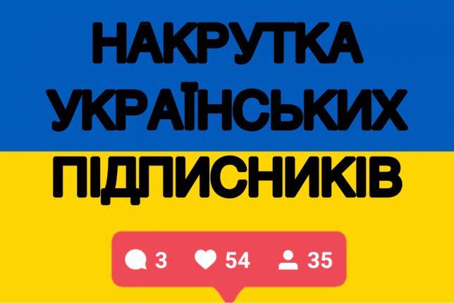 Накрутка украинских подписчиков! Без пароля! Инстаграм. Лайки!Украина.