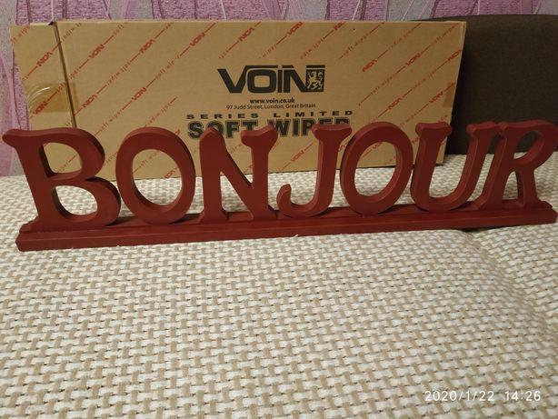 Декоративная, интерьерная табличка Bonjour приветствие добрый день