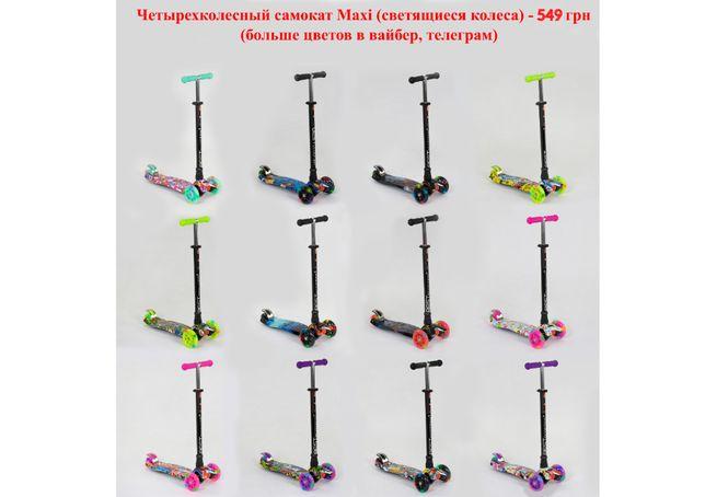Детский cамокат Best Scooter MAXI А24642, (есть много видов и цветов)