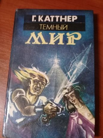 "Книга ""Темный мир"" фантастика"
