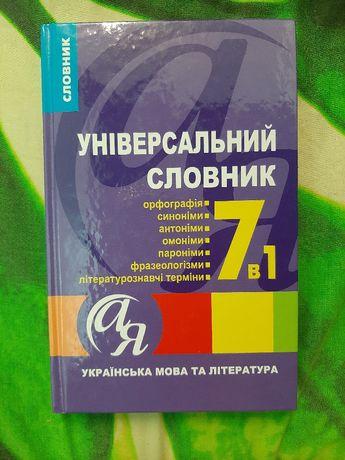 Уневерсальный словарь украинского языка 7 в 1