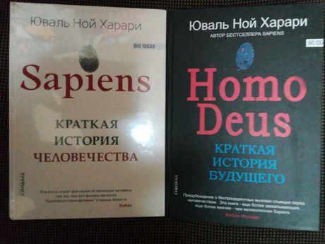 Харари Юваль Ной. Sapiens. Краткая история человечества.