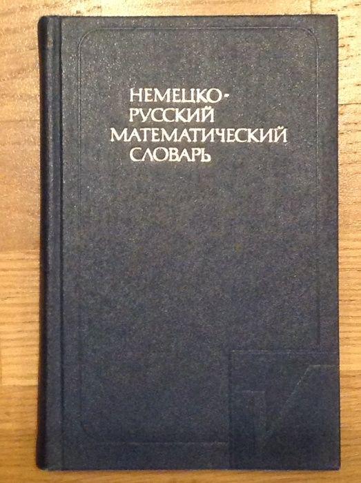 Немецко-русский математический словарь Киев - изображение 1