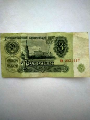 Три 3 рубля 1961 года