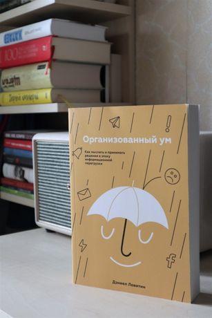 """Книга """"Организованный ум""""Дэниел Левитин"""