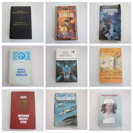 Книги фантастика, фентези, приключения.