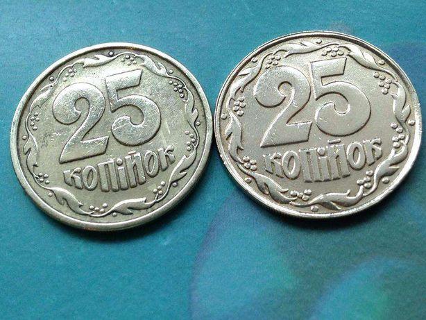 25 копеек 1992 - 1994годов