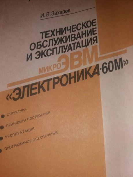 Справочник микроэвм Электроникс-60М программирование эксплуатация