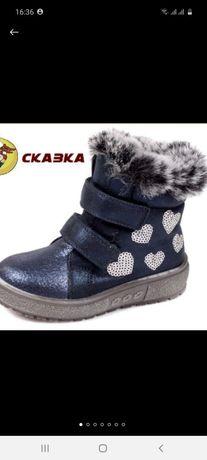 Зимние сапоги , ботинки  Сказка  р. 23,24