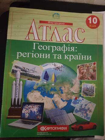 Атлас по географии 10 кл