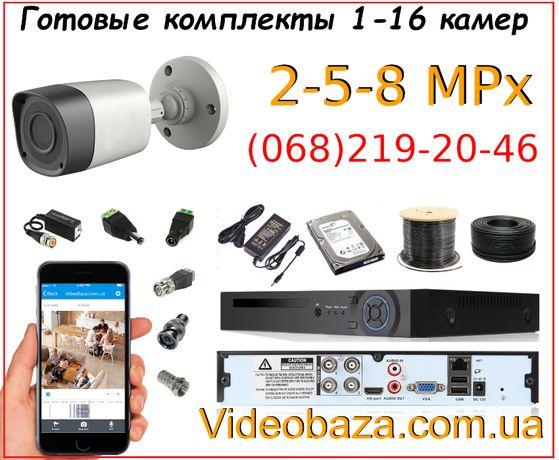 Комплект камер спостереження відеонагляд оптом ціна Dahua hikvision